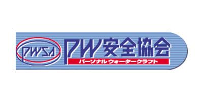 PW安全協会