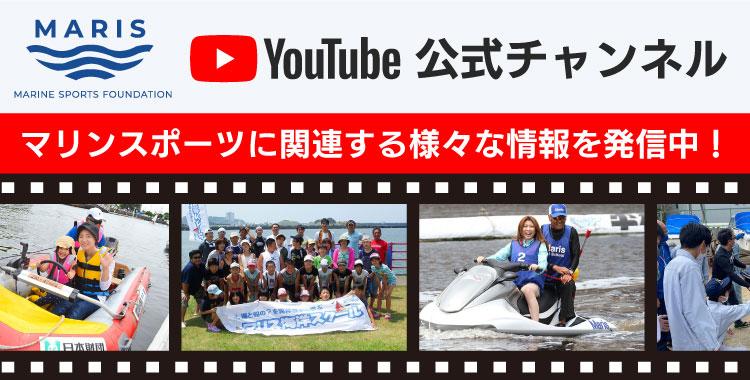 マリンスポーツ財団YouTubeチャンネル