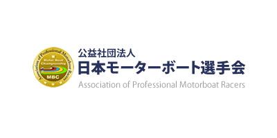 日本モーターボート選手会