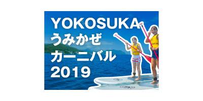 YOKOSUKA うみかぜカーニバル 2019