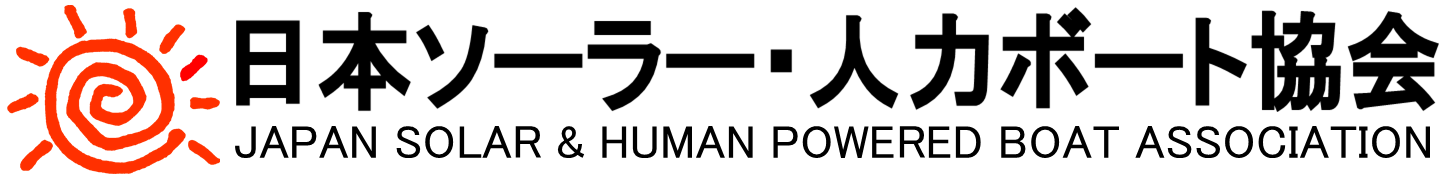 日本ソーラー・人力ボート協会